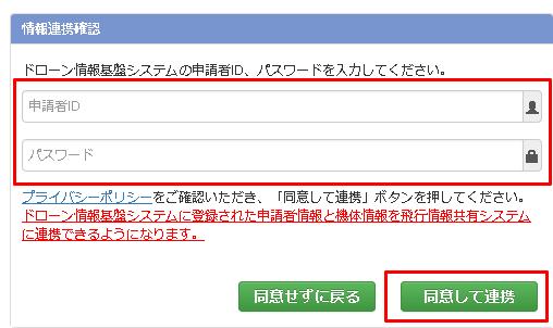 renkei-login3