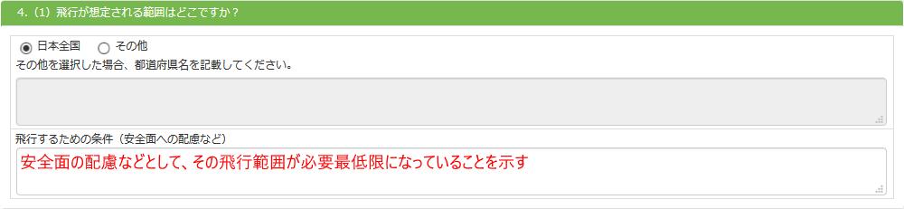 soutei-hani3